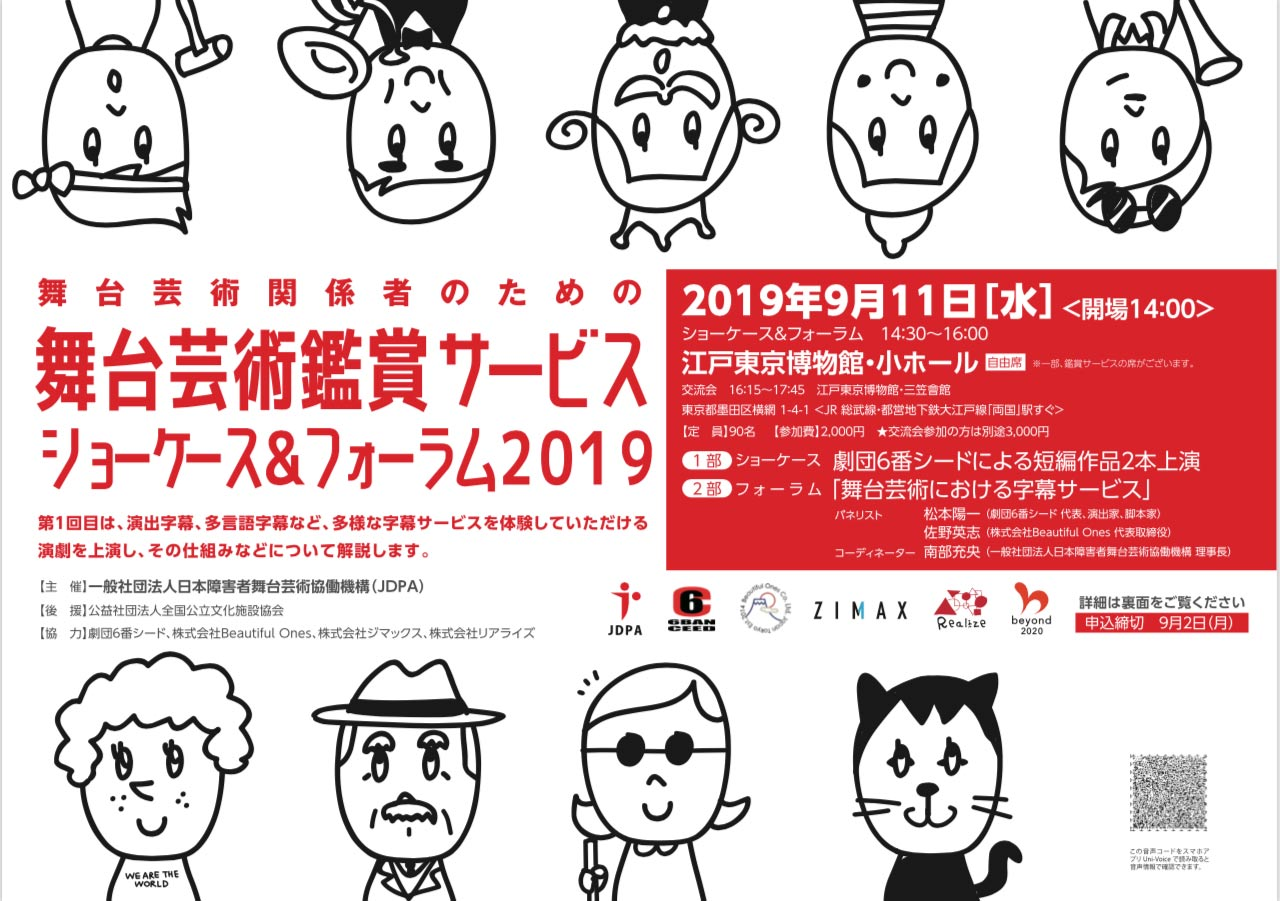 【LIVE ZIMAX】舞台芸術鑑賞サービス ショーケース&フォーラム2019